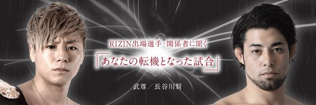 画像: ■ RIZIN出場選手・関係者に聞く「あなたの転機となった試合」 武尊 / 長谷川賢