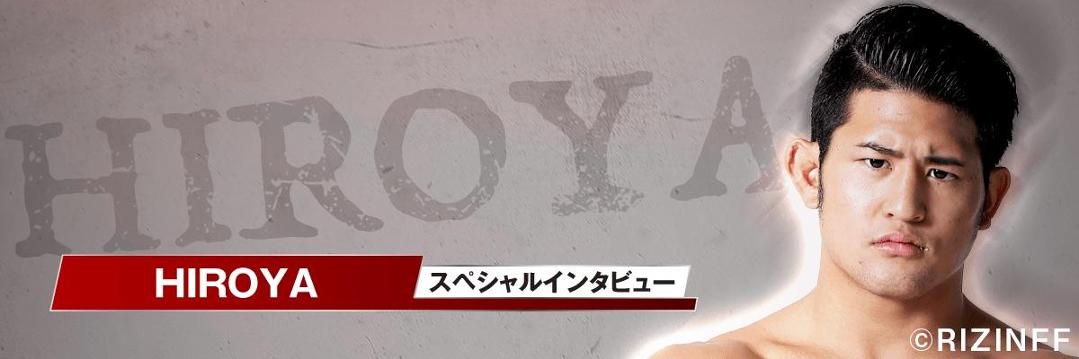 画像1: 新生K-1から立ち技で殴り込み!HIROYAインタビュー