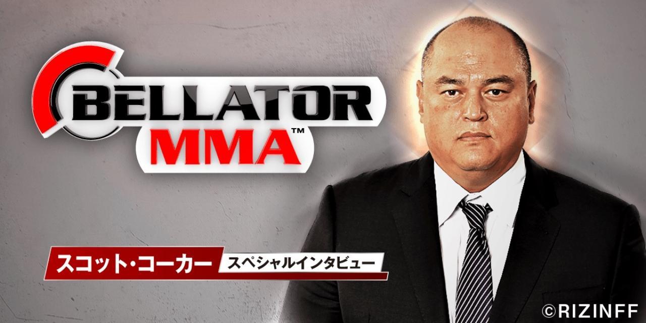 画像: 「MMA is back in Japan!と宣言したい」ベラトール代表 スコット・コーカー氏インタビュー