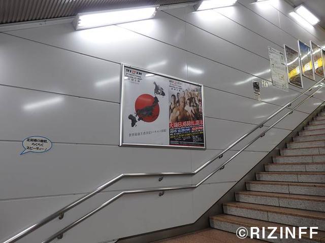 画像3: 渋谷・新宿・池袋にRIZIN FFポスター登場!渋谷駅構内には超巨大広告も!