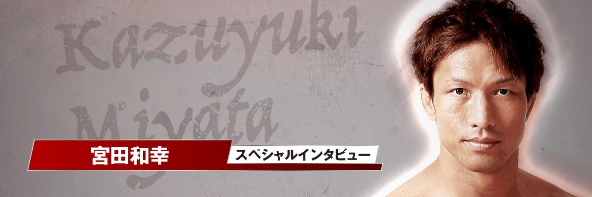 画像: ■ 「技のある試合を見せたい」宮田和幸インタビュー