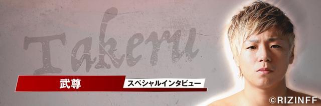 画像1: 「格闘技界で、現在のスーパースターは僕」武尊インタビュー