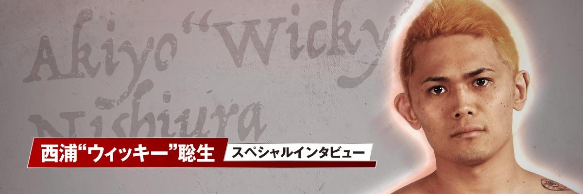 """画像: ■ K-1ルールでも魅せる!西浦""""ウィッキー""""聡生インタビュー"""