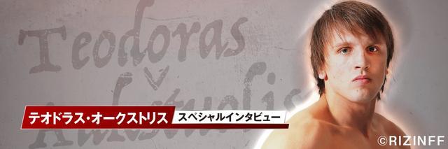 画像1: 「選んでいただき非常に光栄」BUSHIDO代表テオドラス・オークストリスインタビュー