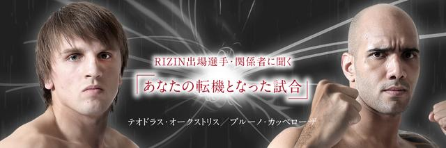 画像: RIZIN出場選手・関係者に聞く「あなたの転機となった試合」 テオドラス・オークストリス / ブルーノ・カッペローザ