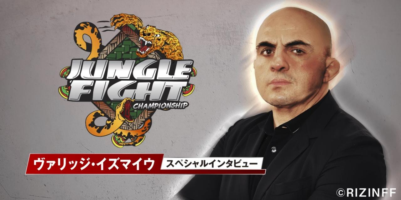 画像: 「(RIZIN FIGHTING WGPは)日本の格闘技ファンが誇れるイベントになる、そう思っています」 JUNGLE FIGHT代表 ヴァリッジ・イズマイウ氏インタビュー