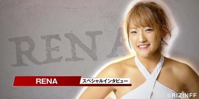 画像: イタリア美女との対戦でMMAデビュー「寝技でもすげぇなと言わせたい」RENAインタビュー