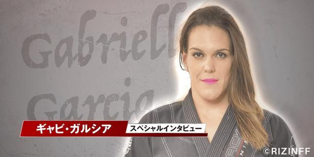 画像: 大晦日、ついにMMAデビューを果たす世界最強の女子柔術家 ギャビ・ガルシアインタビュー「まさに夢の実現です」