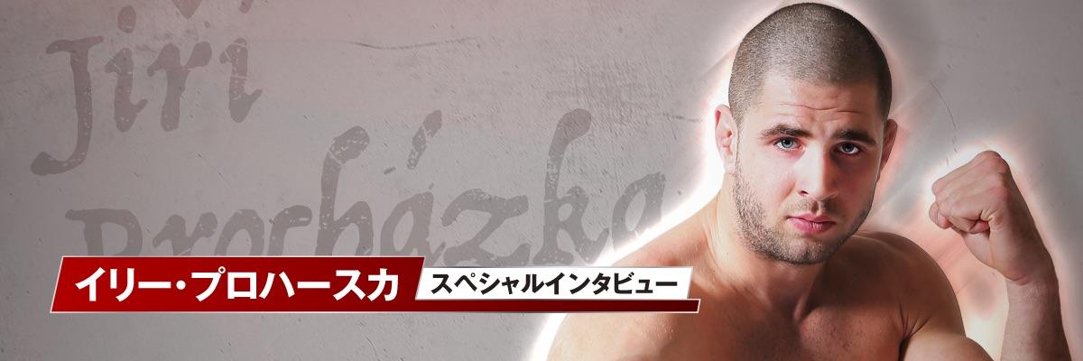 画像1: 石井の対戦相手はこの男!チェコ代表のイリー・プロハースカインタビュー