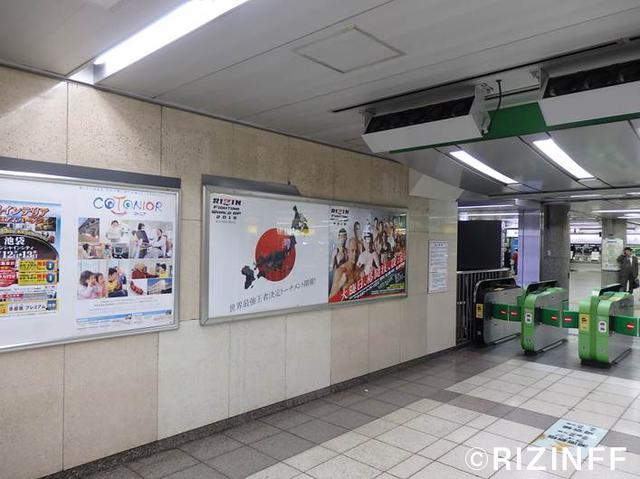 画像5: 渋谷・新宿・池袋にRIZIN FFポスター登場!渋谷駅構内には超巨大広告も!
