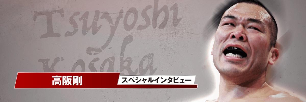 """画像: すべてをさらけ出し、""""戦い合い""""を見せる!髙阪剛インタビュー"""