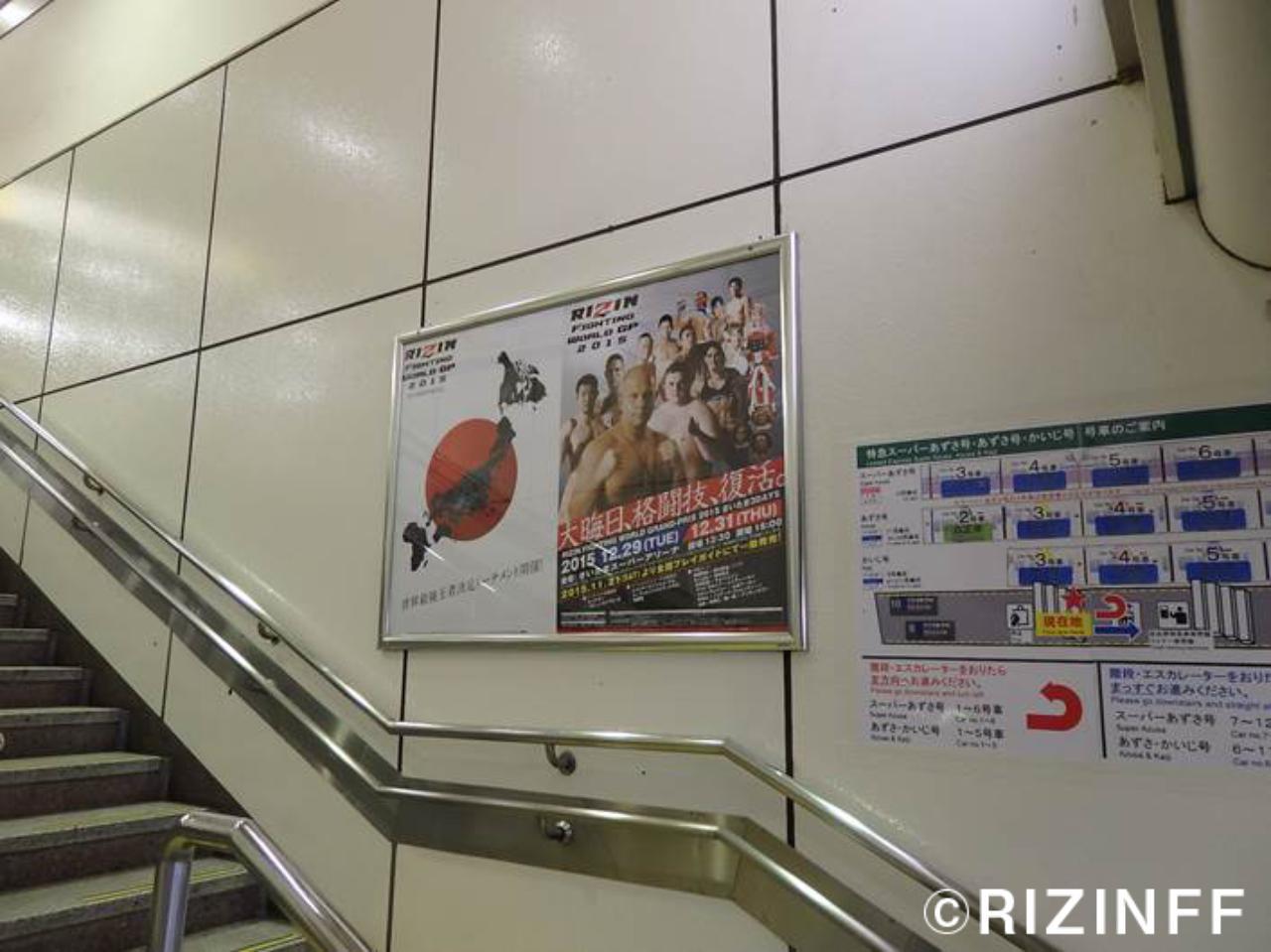 画像2: 渋谷・新宿・池袋にRIZIN FFポスター登場!渋谷駅構内には超巨大広告も!
