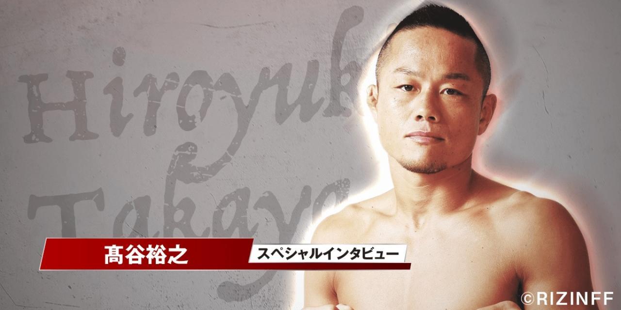 画像: DJ.taikiにKO宣言!「キャラクター的に自分は絶対負けられない」髙谷裕之インタビュー