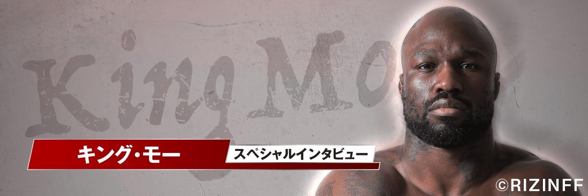 画像1: イギリスBAMMAからの刺客と対戦!ベラトール代表キング・モーインタビュー