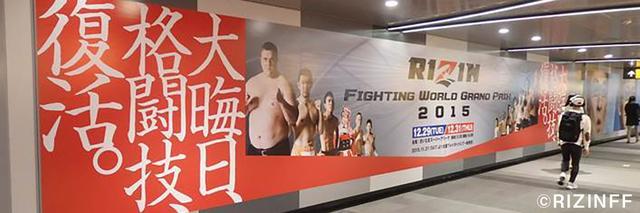 画像1: 渋谷・新宿・池袋にRIZIN FFポスター登場!渋谷駅構内には超巨大広告も!