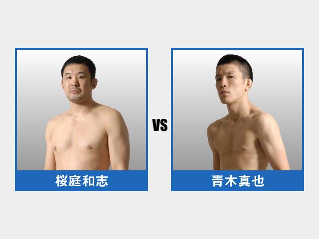 画像: SARABAの宴 メインイベント 桜庭和志 VS 青木真也 スペシャルワンマッチ 試合結果