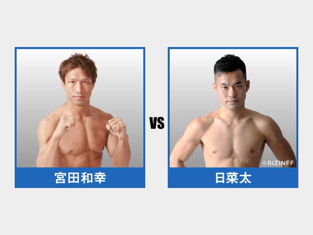 画像: SARABAの宴 第五試合 宮田和幸 VS 日菜太 スペシャルワンマッチ 試合結果