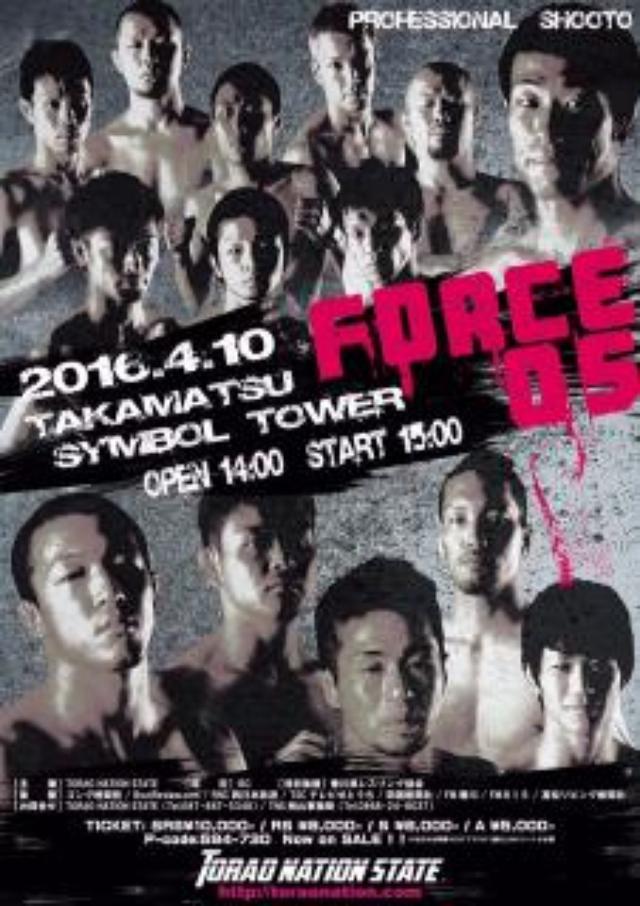 画像: 【修斗】ヤックル真吾、スクランブル出場。近藤洋平と対戦 4.10 高松大会