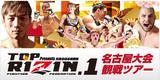画像: 好評につき申し込み期間を延長! 特典満載の「トップ Presents RIZIN.1」観戦ツアー!