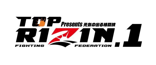画像: トップPresents RIZIN.1 対戦カード・結果 2016年4月17日