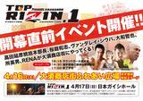 画像: 『トップ Presents RIZIN.1』直前イベント開催決定! 名古屋市大須商店街に豪華ファイターたちが集結‼︎