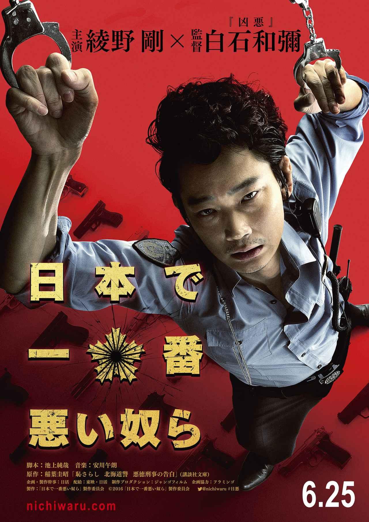 画像: 〈日本警察史上、最大の不祥事〉 いったい、奴らは何をしたのか⁉︎