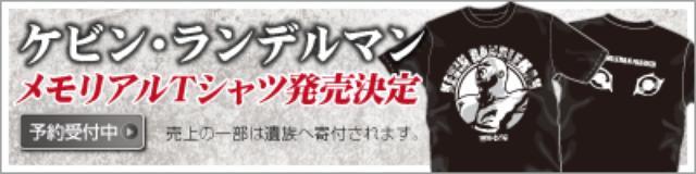画像: rizinff-store.com