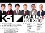 画像: 【K-1】トークライブ 平本蓮、上原誠、KANAが追加出演決定 5.29 浜松町
