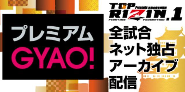 画像: gyao.yahoo.co.jp