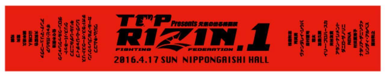 画像7: 『トップ Presents RIZIN.1』新規グッズ