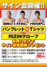 画像: 4・17『トップ Presents RIZIN.1』会場グッズ情報!