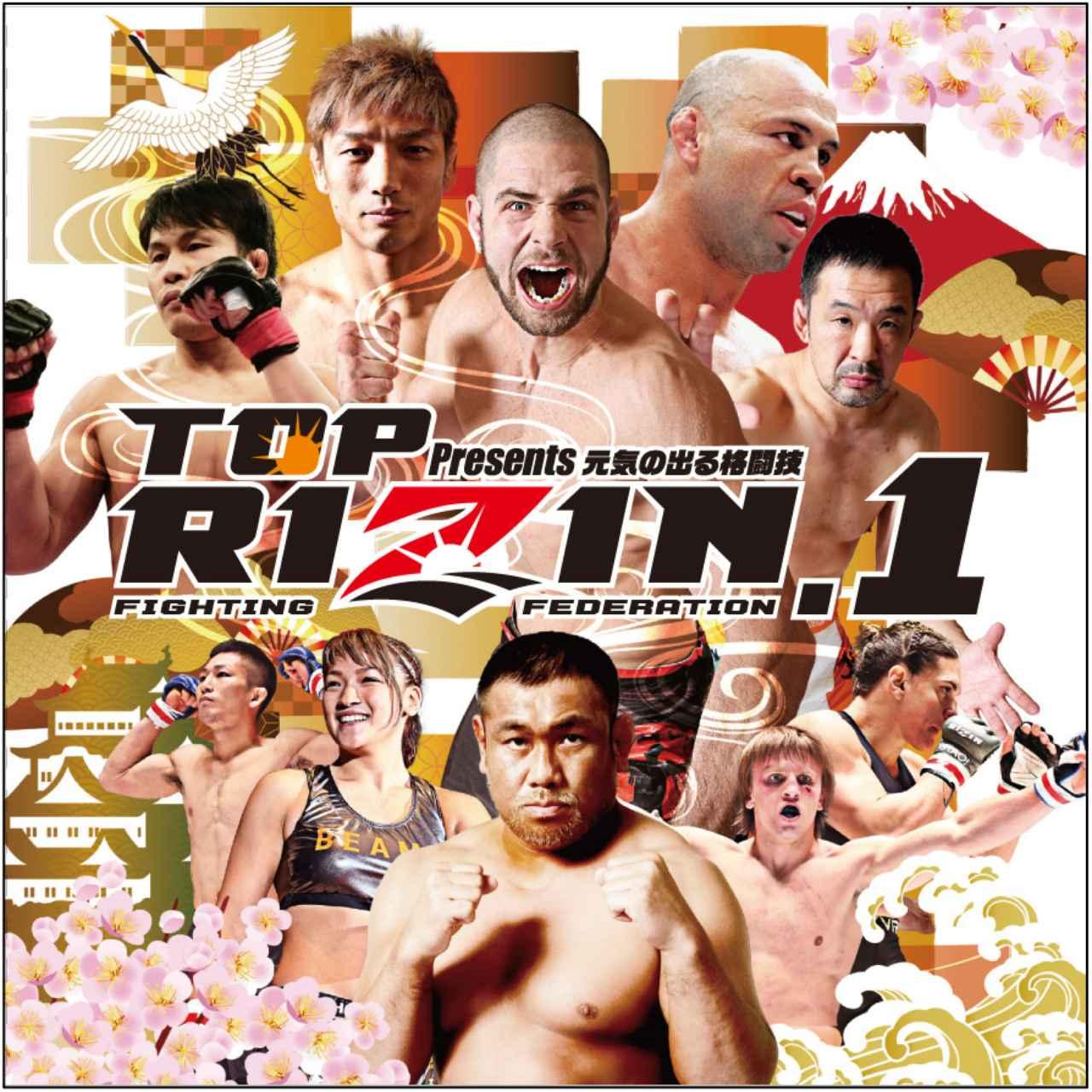 画像1: 『トップ Presents RIZIN.1』新規グッズ