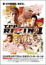 画像3: 『トップ Presents RIZIN.1』新規グッズ