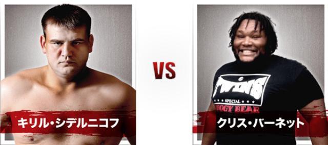 画像: スペシャルワンマッチ 無差別契約 RIZIN MMAルール (1R10/2・3R5分) キリル・シデルニコフ vs クリス・バーネット