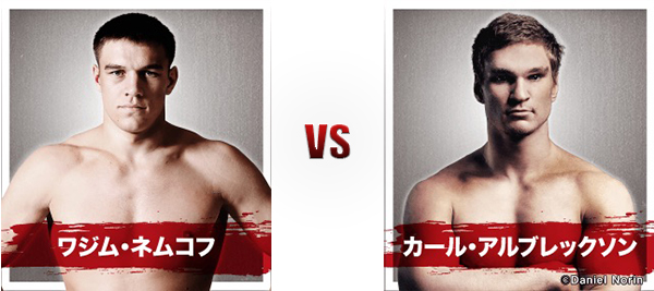 画像: ◼︎第13試合スペシャルワンマッチ 93kg契約 RIZIN MMAルール(1R10/2・3R5分)ワジム・ネムコフ vs カール・アルブレックソン