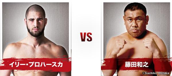 画像: ◼︎第14試合スペシャルワンマッチ 110kg契約 RIZIN MMAルール(1R10分/2・3R5分)イリー・プロハースカ vs 藤田和之
