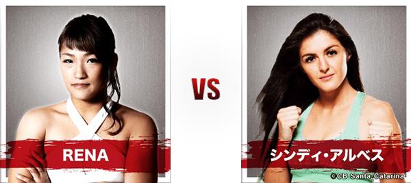 画像: 4・17『トップ Presents RIZIN.1』第9試合 RENA vs シンディ・アルベス