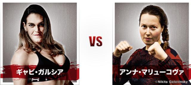 画像: 4・17『トップ Presents RIZIN.1』第11試合 ギャビ・ガルシア vs アンナ・マリューコヴァ