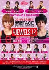 画像: 【DEEP JEWELS】富松恵美とスギロックが王者決定戦 6.5 新宿大会
