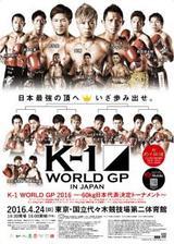 画像: 【K-1】4.24代々木大会 試合順発表