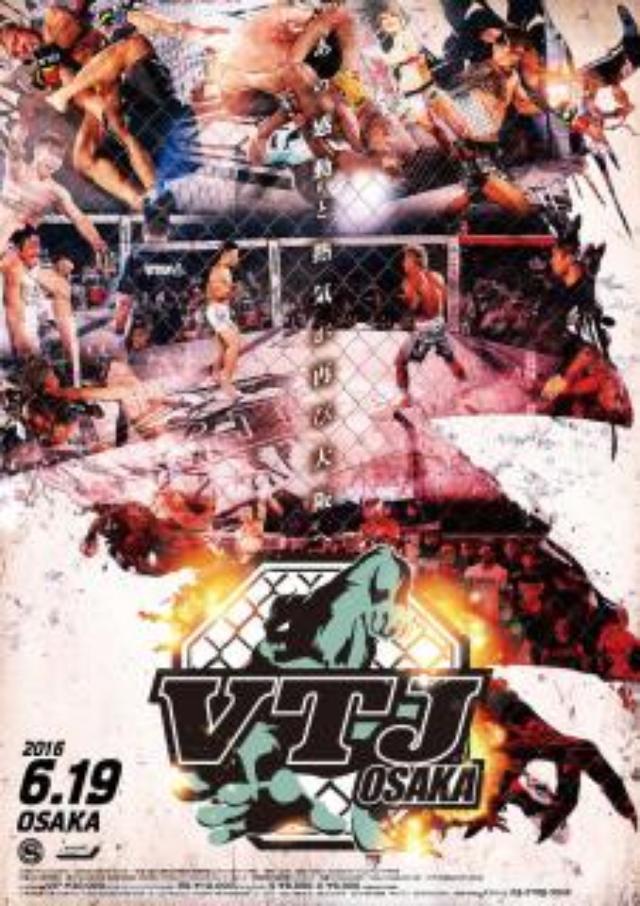画像: 【VTJ】渡辺久江の復帰2戦目が決定 6.19 大阪大会