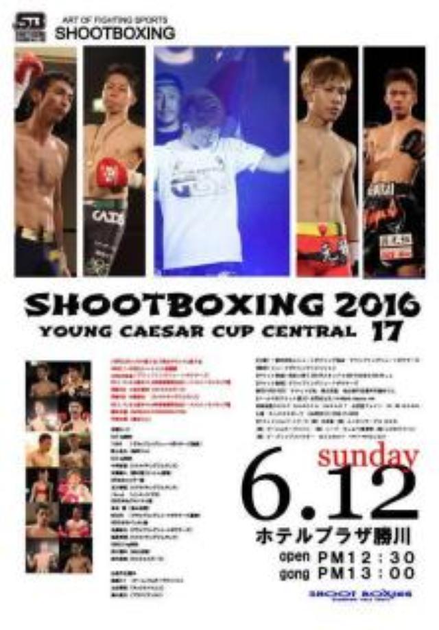 画像: 【シュートボクシング】ヤングシーザー杯 メインはUnion朱里 VS 韓国キック王者 6.12 愛知