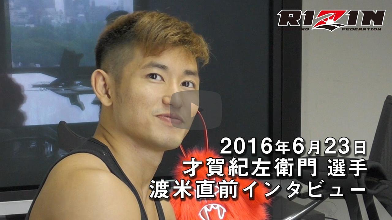 画像: ファンサイト・才賀紀左衛門選手アインタビュー動画 fc.rizinff.com