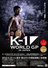画像: 【K-1】-60kg世界トーナメント組合せ公開記者会見が7/3開催 9.19 代々木