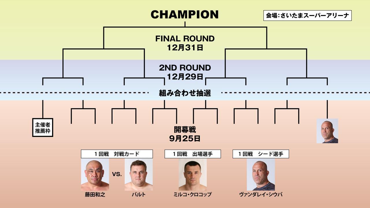 画像: 【#rizin2016 On Twitter!】『RIZIN FIGHTING WORLD GP 2016無差別級トーナメント』残り12人は誰になるのか⁉︎