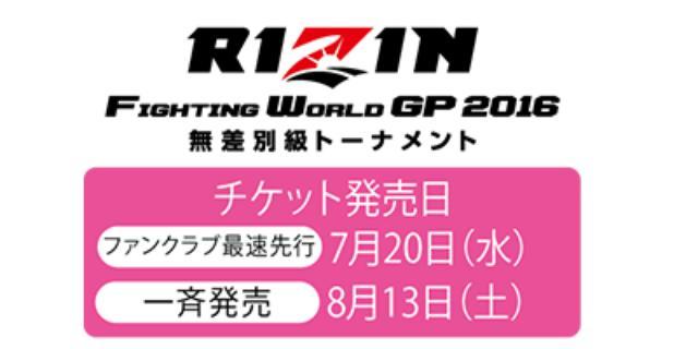 画像: jp.rizinff.com
