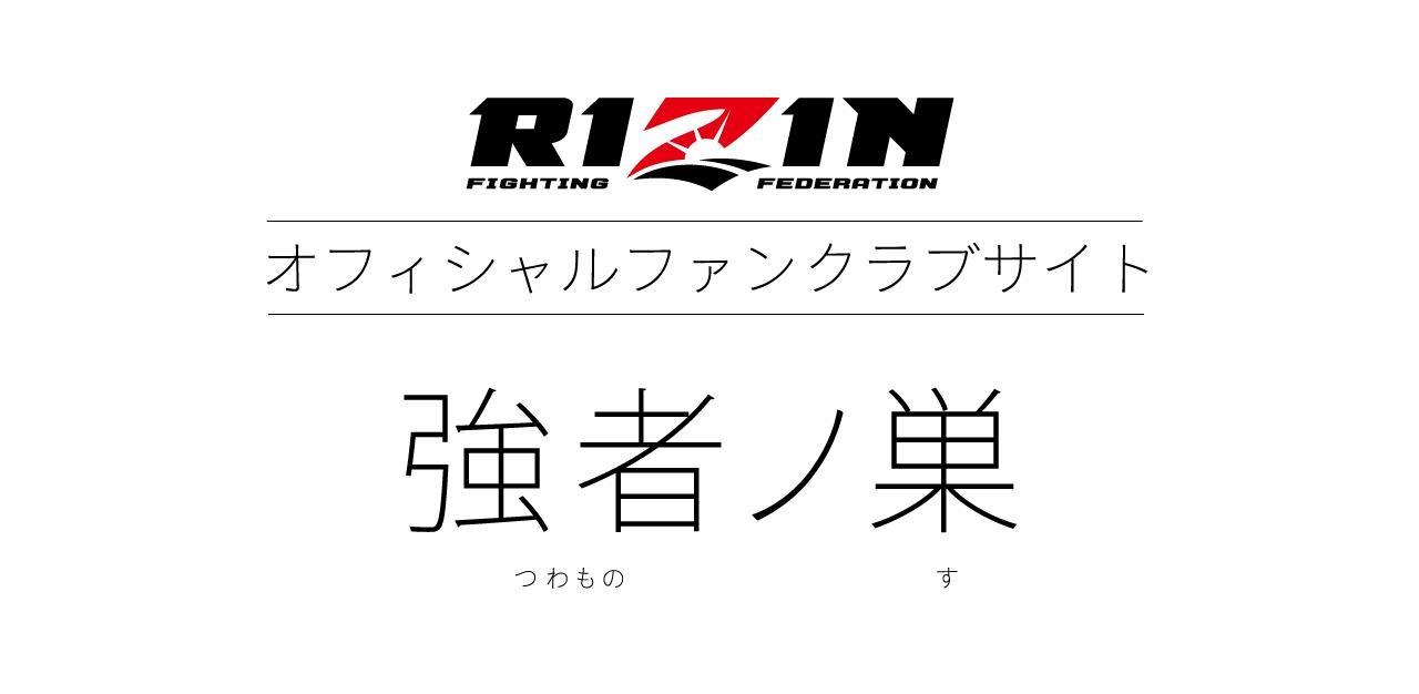 画像: RIZIN FF オフィシャルファンクラブサイト強者ノ巣