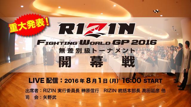 画像: 『RIZIN FIGHTING WORLD GRAND-PRIX 2016 無差別級トーナメント開幕戦』重大発表! 8.1緊急記者会見‼︎