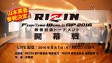 画像1: 9.25 RIZINの舞台に山本美憂が参戦!MMAで出場が決定!