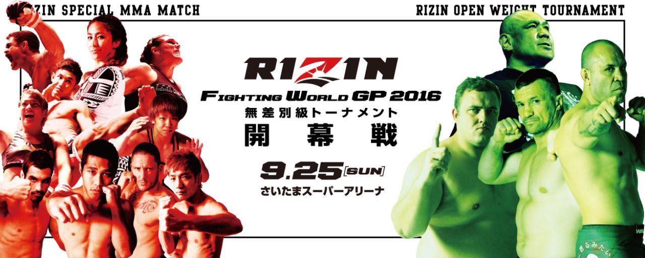 画像: 9.25 RIZIN GP開幕戦チケット 8/8(月)よりプレイガイド先行受付開始‼︎